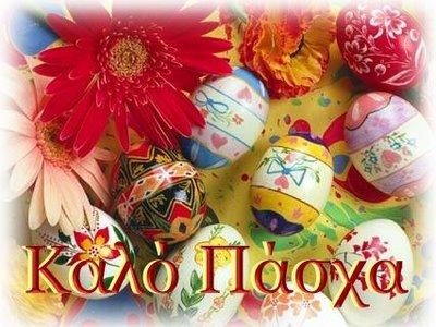 Καλό Πάσχα και Καλή Ανάσταση